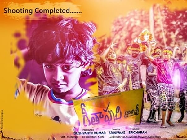 """Please Help us to Finish Our Film """"Geethapuri colony"""""""