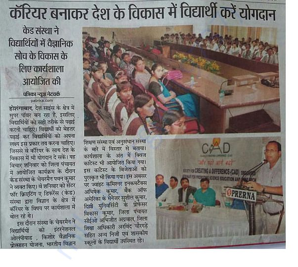 Seminar at Hoshangabad, MP on 10/09/2016 reported in Newspaper