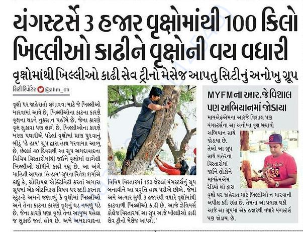Various mediea like TOI Divya Bhaskar, Hindustan Times covered our pro
