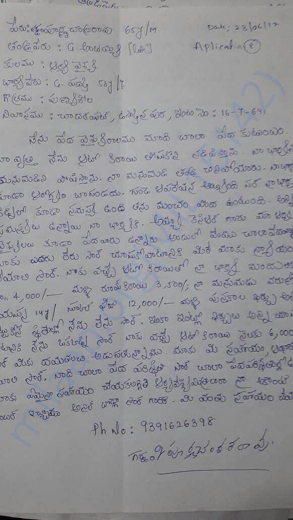 PurnaChandher Rao Request letter