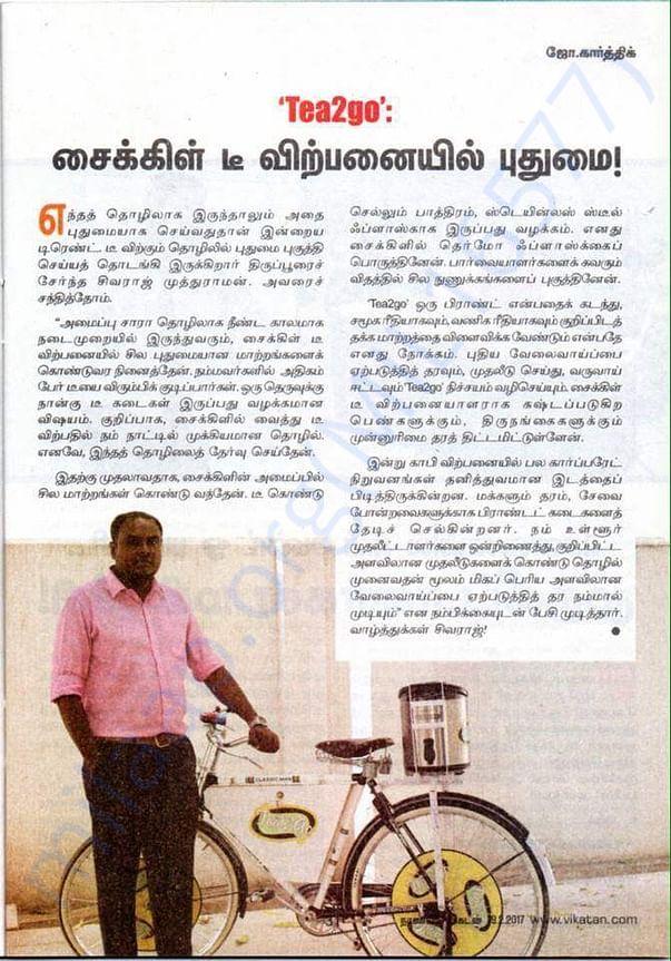 Vikatan Article