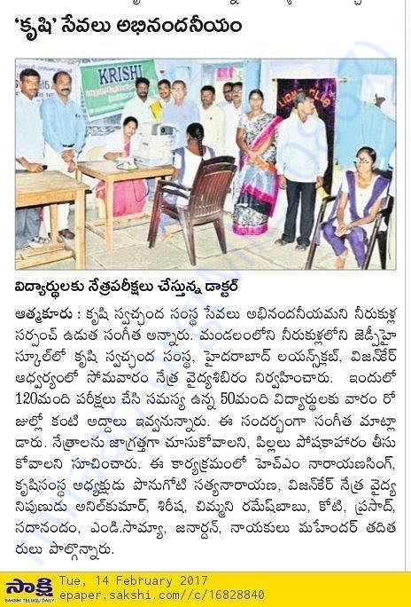 News coverage of a programme we conducted in a village in Feb 2017