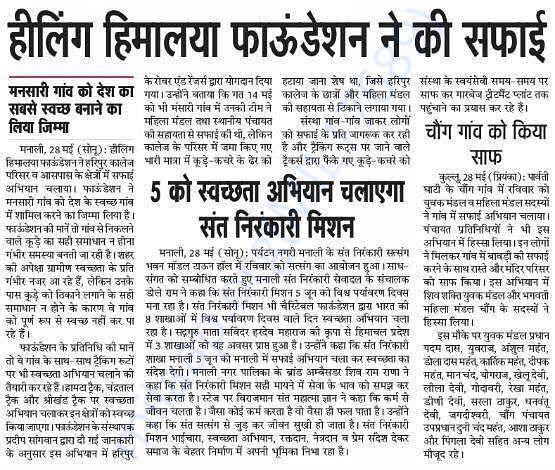 Published at Punjab Kesari on 29th May, 2017