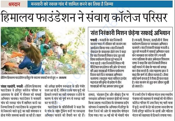 News Coverage by Dainik Jagran on 29th May, 2017