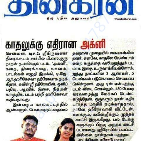 News in the Tamil Daily Dinakaran