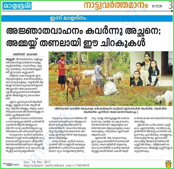 Newspaper News