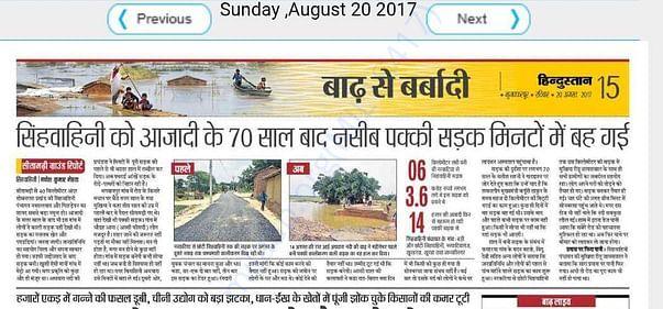 Hindustaan newspaper depicting the devastation in Singhwahini