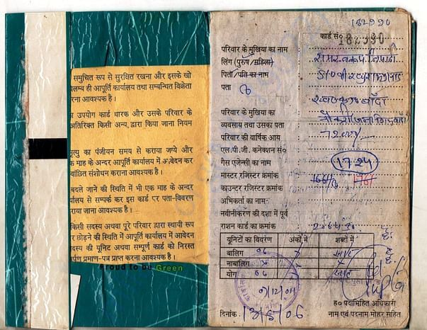 Family RASHAN CARD COPY PART-2